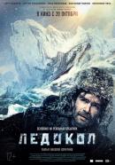 Смотреть фильм Ледокол онлайн на Кинопод бесплатно