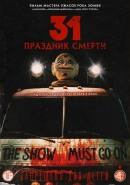 Смотреть фильм 31: Праздник смерти онлайн на Кинопод бесплатно