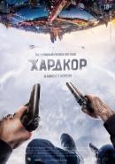 Смотреть фильм Хардкор онлайн на Кинопод бесплатно