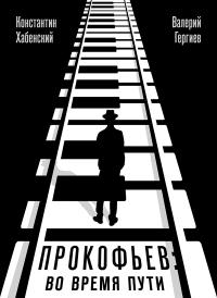 Смотреть Прокофьев: Во время пути онлайн на Кинопод бесплатно