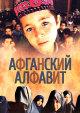 Смотреть фильм Афганский алфавит онлайн на Кинопод бесплатно