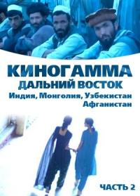 Смотреть Киногамма. Часть 2 . Дальний Восток онлайн на Кинопод бесплатно
