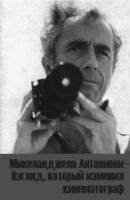 Смотреть фильм Микеланджело Антониони. Взгляд, который изменил кинематограф онлайн на Кинопод бесплатно