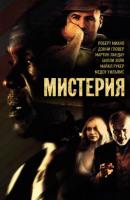 Смотреть фильм Мистерия онлайн на Кинопод бесплатно