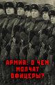 Смотреть фильм Армия: О чем молчат офицеры? онлайн на Кинопод бесплатно