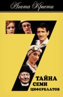 Смотреть фильм Тайна семи циферблатов онлайн на Кинопод бесплатно