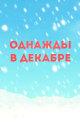 Смотреть фильм Однажды в декабре онлайн на Кинопод бесплатно