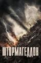 Смотреть фильм Штормагеддон онлайн на Кинопод бесплатно
