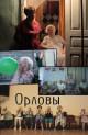 Смотреть фильм Орловы онлайн на Кинопод бесплатно