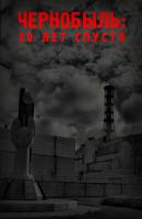 Смотреть фильм Чернобыль: 30 лет спустя онлайн на Кинопод бесплатно