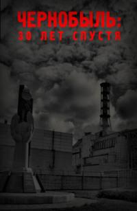 Смотреть Чернобыль: 30 лет спустя онлайн на Кинопод бесплатно