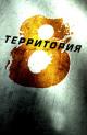 Смотреть фильм Территория № 8 онлайн на Кинопод бесплатно