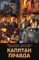 Смотреть фильм Капитан Правда онлайн на Кинопод бесплатно