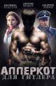 Смотреть фильм Апперкот для Гитлера онлайн на Кинопод бесплатно