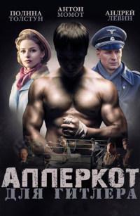 Смотреть Апперкот для Гитлера онлайн на Кинопод бесплатно