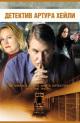 Смотреть фильм Детектив онлайн на Кинопод бесплатно