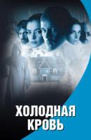 Смотреть фильм Холодная кровь онлайн на Кинопод бесплатно