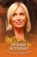 Смотреть фильм Дачные истории с Татьяной Пушкиной онлайн на Кинопод бесплатно