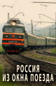 Смотреть фильм Россия из окна поезда онлайн на Кинопод бесплатно