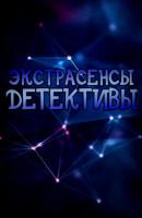 Смотреть фильм Экстрасенсы-детективы онлайн на Кинопод бесплатно