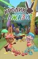 Смотреть фильм Кролик Джазит онлайн на Кинопод бесплатно