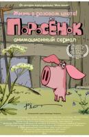 Смотреть фильм Поросёнок онлайн на Кинопод бесплатно