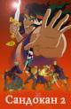 Смотреть фильм Сандокан 2 онлайн на Кинопод бесплатно