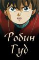 Смотреть фильм Похождения Робина Гуда онлайн на Кинопод бесплатно