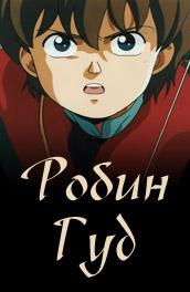 Смотреть Похождения Робина Гуда онлайн на Кинопод бесплатно
