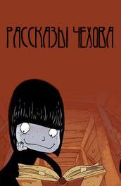 Смотреть Рассказы А.П. Чехова онлайн на Кинопод бесплатно