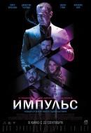 Смотреть фильм Импульс онлайн на Кинопод бесплатно