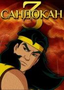 Смотреть фильм Сандокан 3 онлайн на Кинопод бесплатно