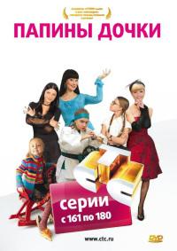 Смотреть Папины дочки онлайн на Кинопод бесплатно