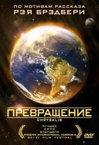 Смотреть Превращение онлайн на Кинопод бесплатно