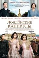 Смотреть фильм Лондонские каникулы онлайн на Кинопод бесплатно