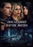 Смотреть фильм Последний вагон. Весна онлайн на Кинопод бесплатно