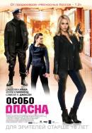 Смотреть фильм Особо опасна онлайн на Кинопод бесплатно