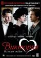 Смотреть фильм Виктория: История любви онлайн на Кинопод бесплатно