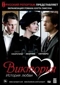 Смотреть Виктория: История любви онлайн на Кинопод бесплатно