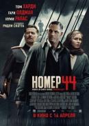Смотреть фильм Номер 44 онлайн на Кинопод бесплатно