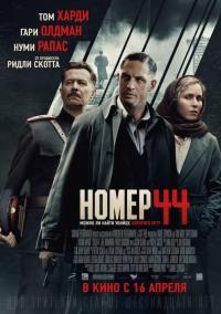 Смотреть Номер 44 онлайн на Кинопод бесплатно