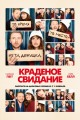 Смотреть фильм Краденое свидание онлайн на Кинопод бесплатно