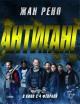 Смотреть фильм Антиганг онлайн на Кинопод бесплатно