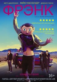 Смотреть Фрэнк онлайн на Кинопод бесплатно