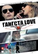 Смотреть фильм Гангста Love онлайн на Кинопод бесплатно