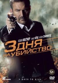 Смотреть 3 дня на убийство онлайн на Кинопод бесплатно