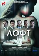 Смотреть фильм Лофт онлайн на Кинопод бесплатно