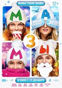 Смотреть Мамы 3 онлайн на Кинопод бесплатно