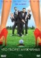 Смотреть фильм Что творят мужчины! онлайн на Кинопод бесплатно
