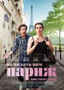 Смотреть фильм Не видать нам Париж как своих ушей онлайн на Кинопод бесплатно